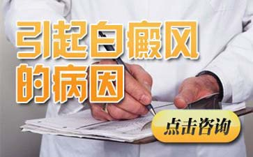 <a href=http://www.ahlmjd.com/ target=_blank class=infotextkey>成都治疗白癜风</a>较好的医院?青少年白癜风的病因是什么?