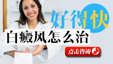 <a href=http://www.ahlmjd.com/ target=_blank class=infotextkey>成都治疗白癜风</a>较好的医院?是什么会阻碍病情的改善?