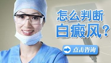 <a href=http://www.ahlmjd.com/ target=_blank class=infotextkey>成都治疗白癜风</a>较好的医院?白癜风的自我诊断方法有哪些?