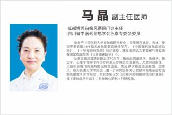 马晶―副主任医师